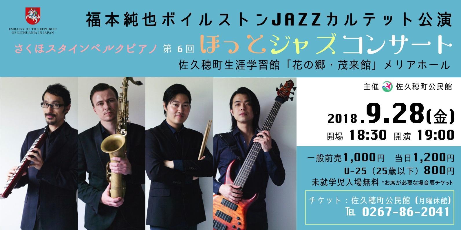さくほスタインベルクピアノ 第6回ほっとジャズコンサート開催