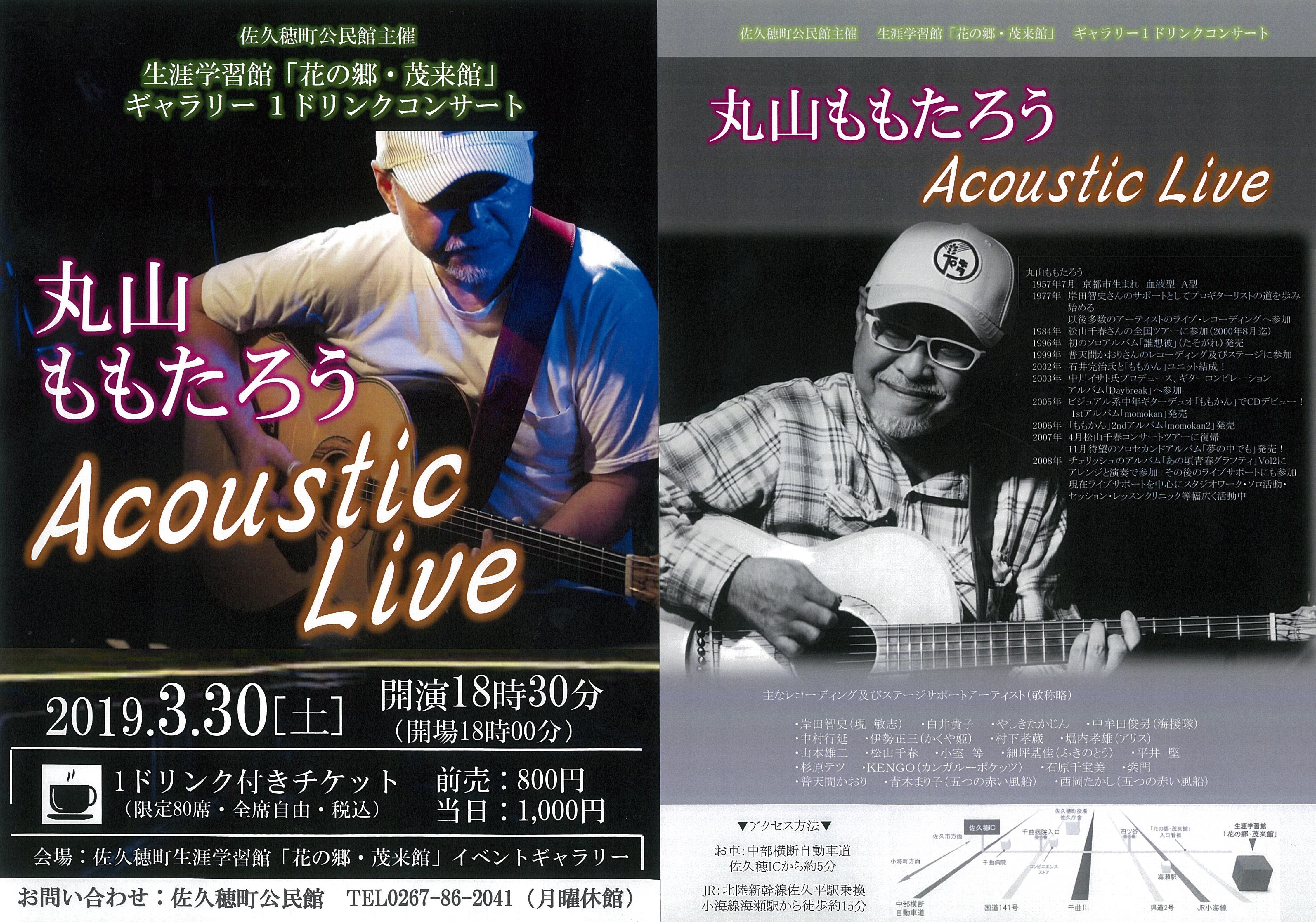 生涯学習館「花の郷・茂来館」ギャラリー1ドリンクコンサート 『丸山ももたろう Acoustic Live』開催のお知らせ